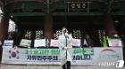 우리공화당, '문재인 정부 규탄' 기자회견