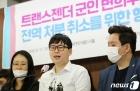 성전환 강제전역 변희수 하사 청주 자택서 숨진 채 발견(종합)