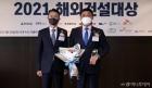 GS건설, 해외건설대상 토목 부문 최우수상 수상