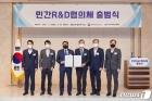 과기부-한국산업기술진흥협회 '민간 R&D협의체 출범식'