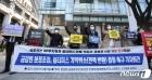 """옵티머스 펀드 피해자들 """"정영채 사장 징계하라!"""""""