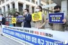 옵티머스 계약취소 결정 및 정영채 사장 해임 촉구 기자회견