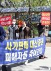 피해자 구제 촉구하는 대신증권 라임펀드 피해자연대