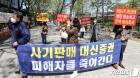 금감원에 구제 촉구하는 대신증권 라임펀드 피해자연대