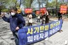 '금감원은 라임펀드 피해자 구제 하라'