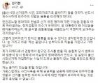 """김기현 """"靑 울산시장 선거개입 의혹, 반드시 몸통 단죄해야"""""""