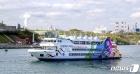 울산 남구 장생포서 올해 첫 출항하는 고래바다여행선