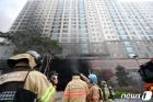 다산동 주상복합 화재 원인은?