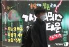 '거리두기 2단계 지역 유흥시설 집합금지 조치'