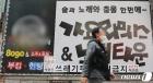현행 거리두기 3주간 유지...'수도권·부산 지역 유흥시설은 집합금지'