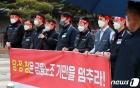 금융노조, 기업은행 노조추천이사제 도입 무산 규탄 기자회견