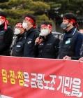 금융노조, 기업은행 노조추천이사제 관련 기자회견