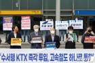 철도노조 '수서행 KTX 즉각투입·고속철도 하나로 통합 촉구'