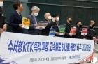 수서행 KTX 즉각투입 촉구하는 전국철도노동조합