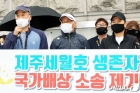 제주 세월호 생존자들 '국가배상청구소송'