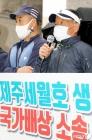 국가 상대 소송 나선 제주 세월호 생존자들