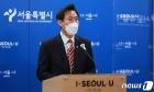 오세훈 서울시장, 국무회의 발언 관련 브리핑