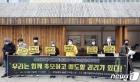 세월호참사 진상규명 운동 유죄 선고 규탄 기자회견