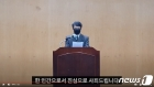 """5월단체 """"위덕대 박훈탁 사과 진정성 없어…퇴출시켜라"""""""