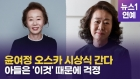 """[영상] 윤여정 """"오스카 시상식 간다""""…미국 사는 아들의 엄마걱정, 왜?"""