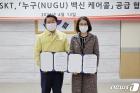 아산시·SKT '누구(NUGU) 백신 케어콜' 공급협약 체결