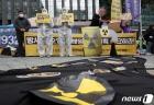 """울산 탈핵단체 """"日 후쿠시마 방사능 오염수 방류 즉각 철회해야"""""""
