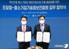 조달청-중소기업기술정보진흥원, 혁신기업 해외진출 활성화 협약