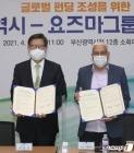 부산시-요즈마그룹 업무협약 체결식