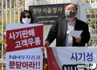 'NH투자증권은 금감원의 전액배상 권고를 즉각 수용하라'