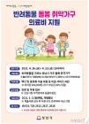 성남시, 반려동물 돌봄 취약가구에 의료비 최대 20만원 지원