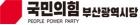 민주당 제명 김혜금 기장군의원 국민의힘 입당