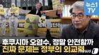 """[영상]  전문가 """"후쿠시마 오염수 방류, 인체·환경에 무해"""""""