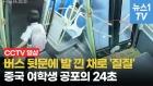 [영상] 버스 뒷문에 발이 낀 채로 '질질'...중국 여학생 공포의 24초