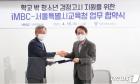 서울시교육청-iMBC '학교 밖 청소년 검정고시 지원' 업무협약