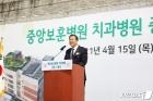 '중앙보훈병원 치과병원 증축 기공식' 축사