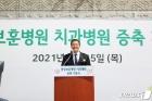 '중앙보훈병원 치가병원 증축공사를 축하합니다'