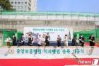 중앙보훈병원 치과병원 증축공사 기공식