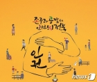 전북도 인권 행정 논란…인권위 운영 방식도 도마위