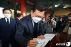 송영길 '민주정부 수립의 선봉되겠다'