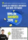 기부·호텔 이용권·기념구까지... 삼성, 오승환 300SV 관련 이벤트 실시