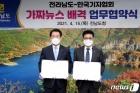 [오늘의 주요 일정] 광주·전남(16일, 금)