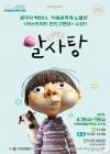 뮤지컬 '알사탕' 의정부서 16~18일 공연