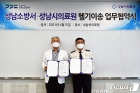 성남시의료원·성남소방서, '중증 외상환자 헬기 이송체계 구축' 협약