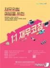 인천시, 코로나로 어려움 겪는 시민·소상공인 무료 재무상담