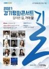 경기아트센터, 27일 '경기 평화콘서트' 비대면 온라인 생중계