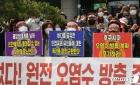 """일본영사관 몰려간 제주 수산인들 """"원전수 방류 절대 안 돼"""""""