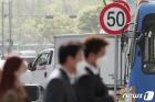 '일반도로 제한속도 시속 50km로 제한'