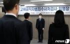 공수처 검사 바라보는 김진욱 처장