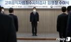 김진욱 처장, 공수처 검사 임명장 수여식