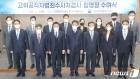 고위공직자범죄수사처검사 임명장 수여식